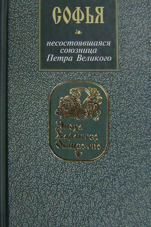 Софья, несостоявшаяся союзница Петра, Кузнецова И.С., 72с, 2004
