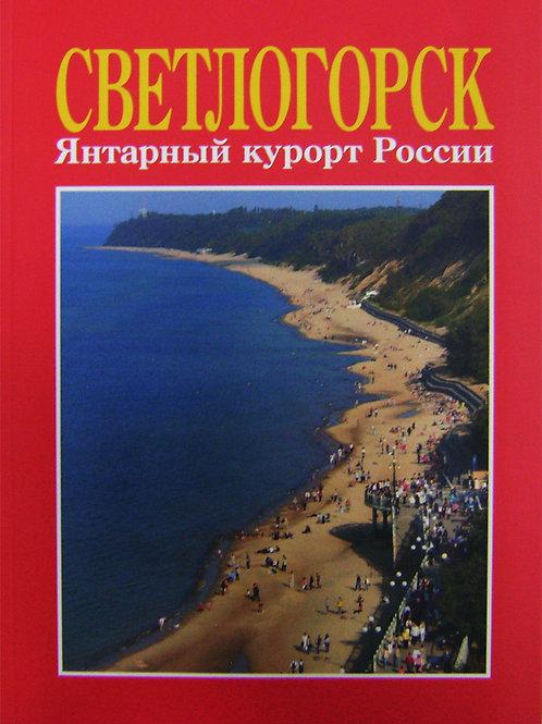 Светлогорск, Янтарный курорт России, В.Воронов, 112с. 2011