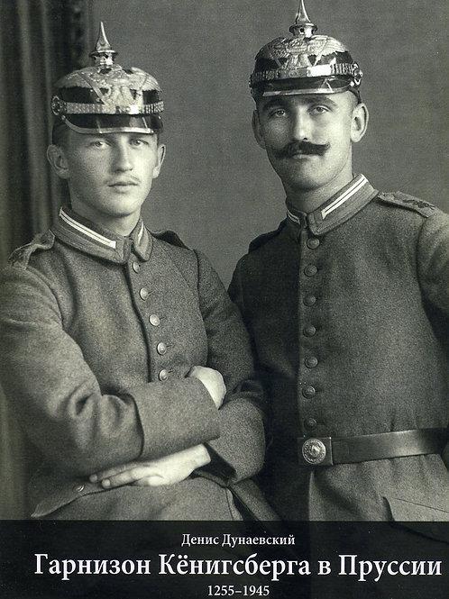 Денис Дунаевский Гарнизон Кёнигсберга в Пруссии 1255-1945