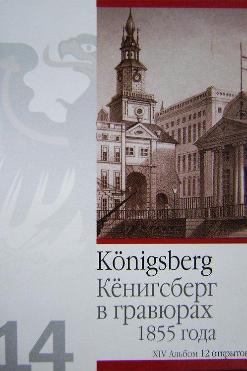Наборы открыток Кёнигсберг, Инстербург, Правдинск, Светлогорск и пр 9 вид 12 шт,