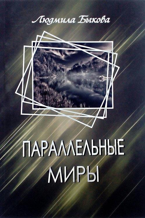 «Параллельные миры» Людмила Быкова
