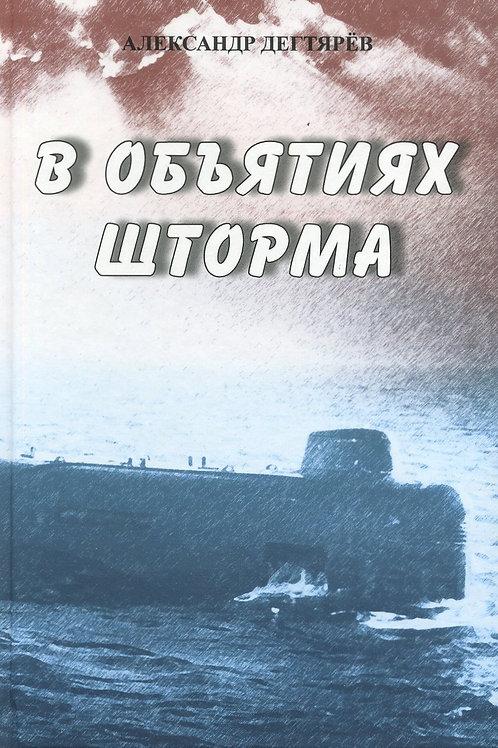 Александр Дегтярёв В объятиях шторма