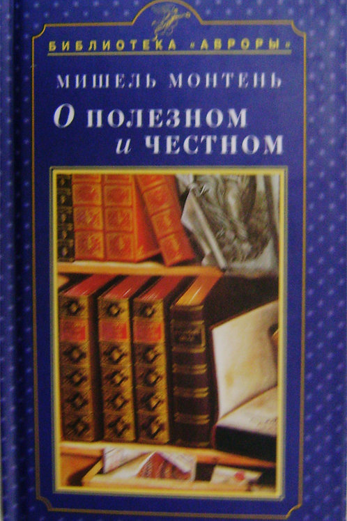 О полезном и честном, Мишель Монтань, 64с, 1997