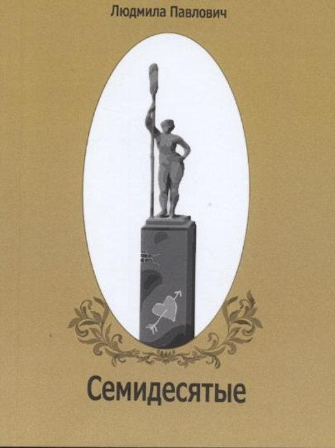 Павлович Людмила Семидесятые