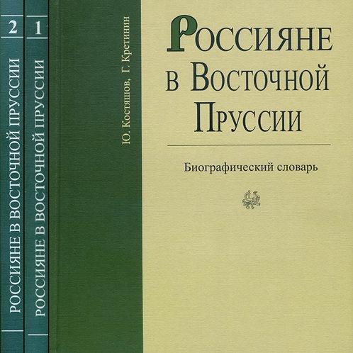 Россияне в Восточной Пруссии. В 2-х частях