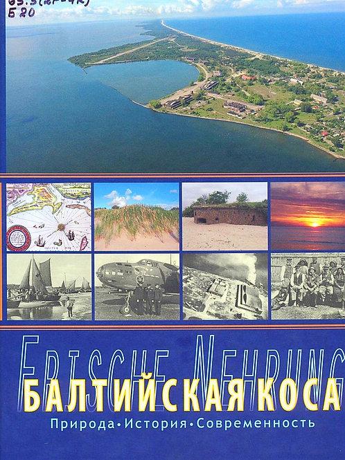 «Балтийская коса. Природа. История. Современность»,  Е. Шалагинова