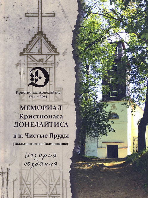 Киткаускас Н. Мемориал Кристионаса Донелайтиса