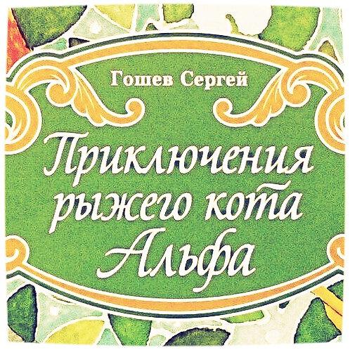 «Приключения рыжего кота Альфа», Гошев Сергей