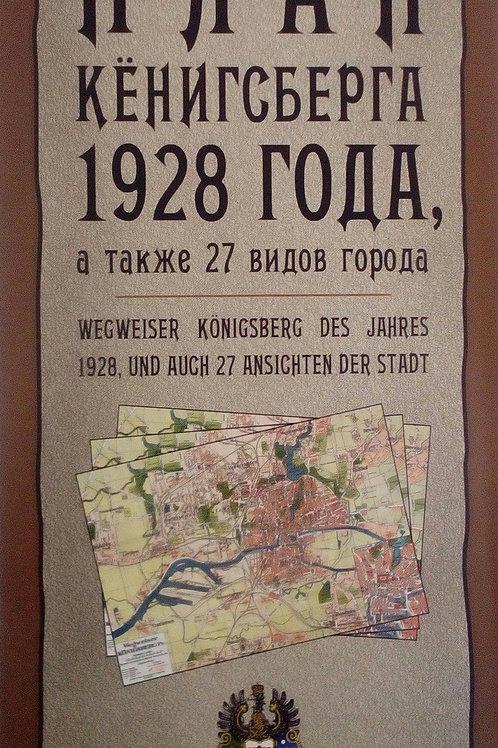 План Кёнигсберга 1928 года