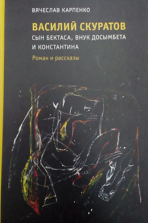 «Василий Скуратов» Вячеслав Карпенко
