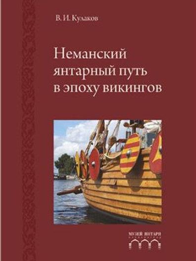 «Неманский Янтарный путь в эпоху викингов», Кулаков В.И.