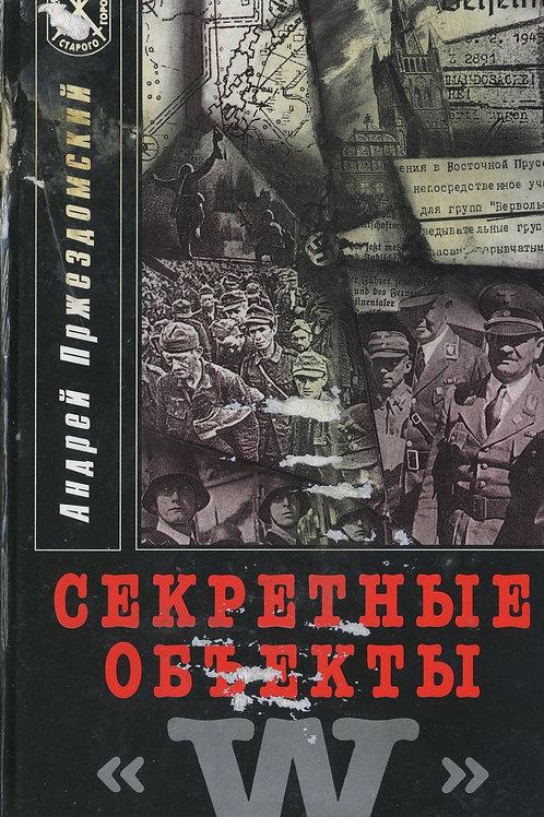 Андрей Пржездомский Секретные объекты