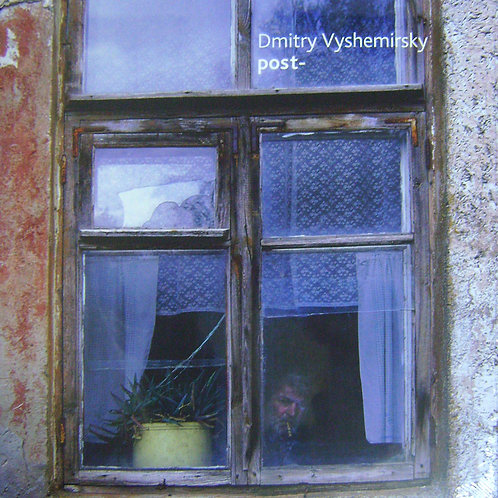 ПОСТ, Альбом, Вышемирский Д, 208с