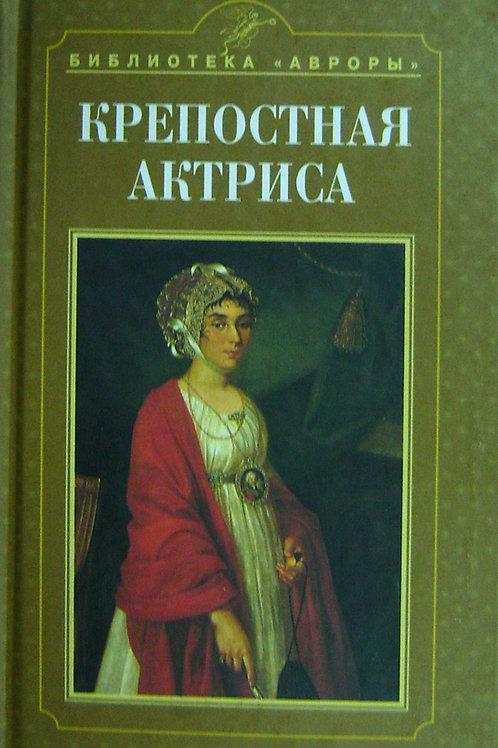 Крепостная актриса, Попова Н., 64 с, 2001