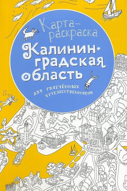 Карта-раскраска Калининградская область