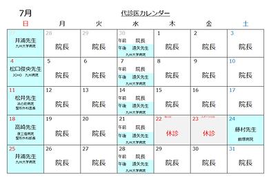 2021.7代診医カレンダー.png