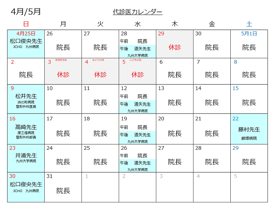 2021.5代診医カレンダー.png