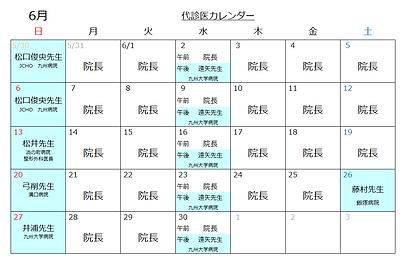 2021.6代診医カレンダー.png