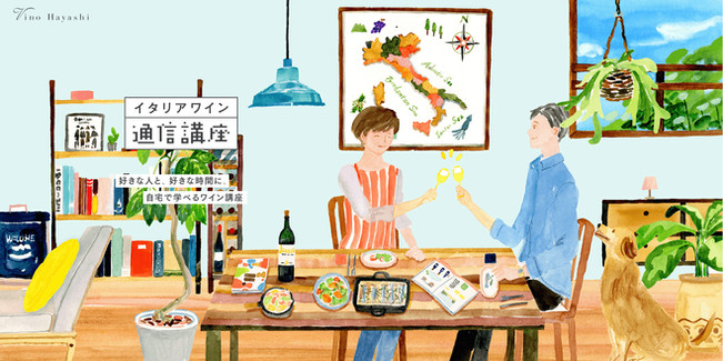 vino hayashi/イタリアワイン講座