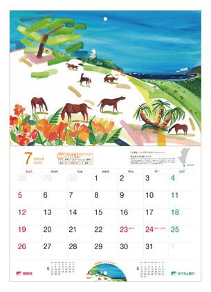 ゆうちょカレンダー2020