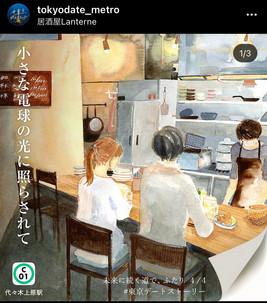 東京メトロ/東京デートストーリー