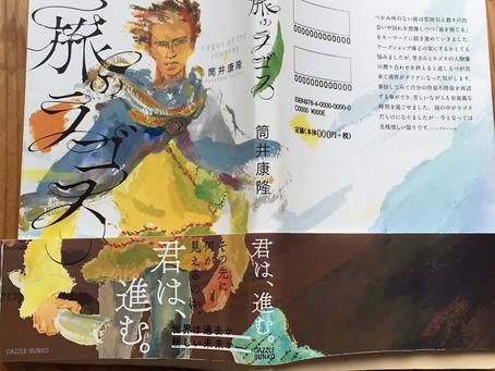 老若男女世界文学選集 「旅のラゴスを描く」展