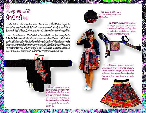 Mhong-BOOKLET_final_spread_Page_05.jpg