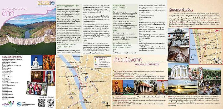 MAPTAK-201707_THAI_prefinal_Page_1.jpg
