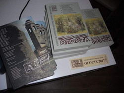 "Алманах ""Огоста"" и сп. ""Страница"""
