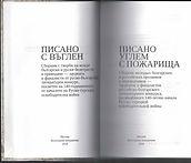 """Мартен Калеев, новелата """"Лия"""" на руски език"""