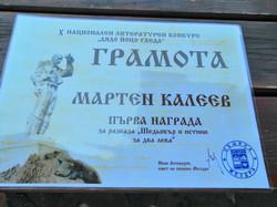 Мартен Калеев, грамота, първа награда за разказ