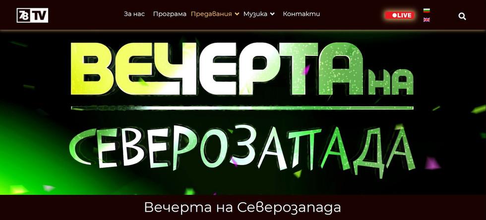 """Мартен Калеев във """"Вечерта на Северозапада"""" на 7/8 TV"""