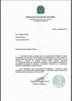 Благодарствено писмо от посолството на Бразилия