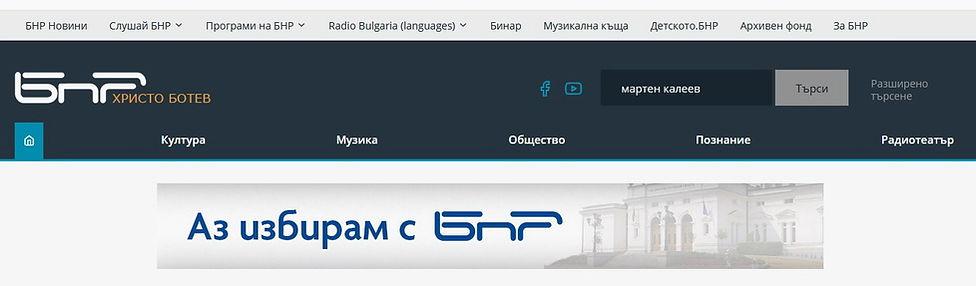 БНР-ХРИСТО БОТЕВ-АРТ ЕФИР