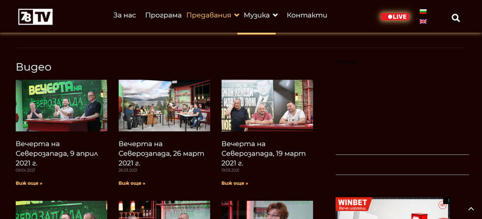 """Мартен Калеев във """"Вечерта на Северозапада"""" на 7/8 TV."""