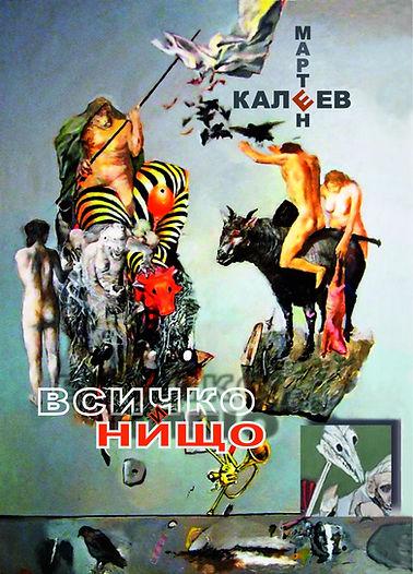 MARTEN_KALEEV_KORITSA_VSI4KO-I-NISHTO-20