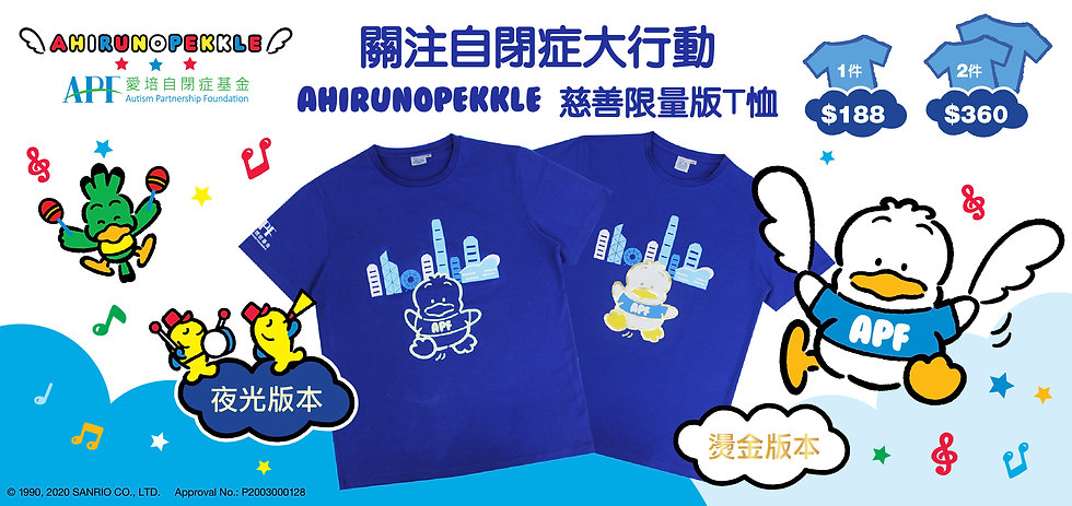 APF_Pekkle Tee campaign_banner_20200324-