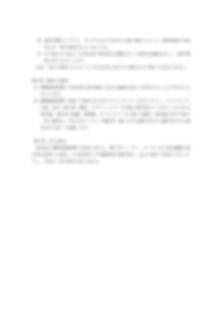 MYSLINGTV!HD 利用規約-3.png