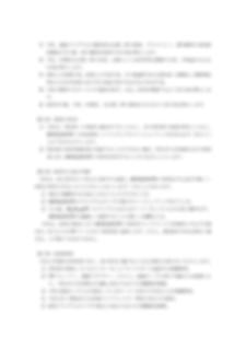 MYSLINGTV!HD 利用規約-2.png