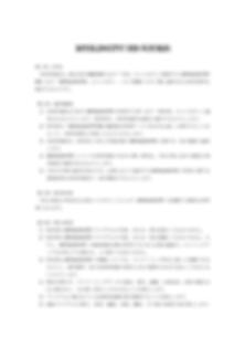MYSLINGTV!HD 利用規約-1.png