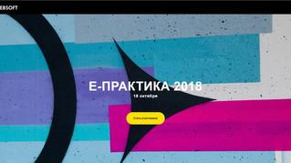 E-ПРАКТИКА 2018