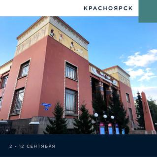 Красивый город на высоком холме или Красноярск
