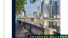 Проверка Москвой