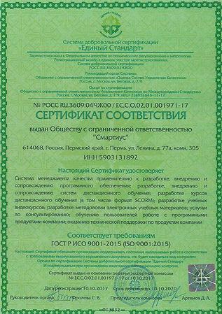 3_1_Сертификат_А4_СМК_ООО_Смартиус2.jpg
