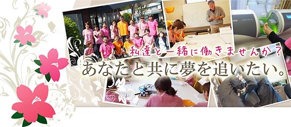 長崎 | 日本 | 医療法人九州恵会|上田歯科院/パークサイドデンタルクリニックの求人ページ