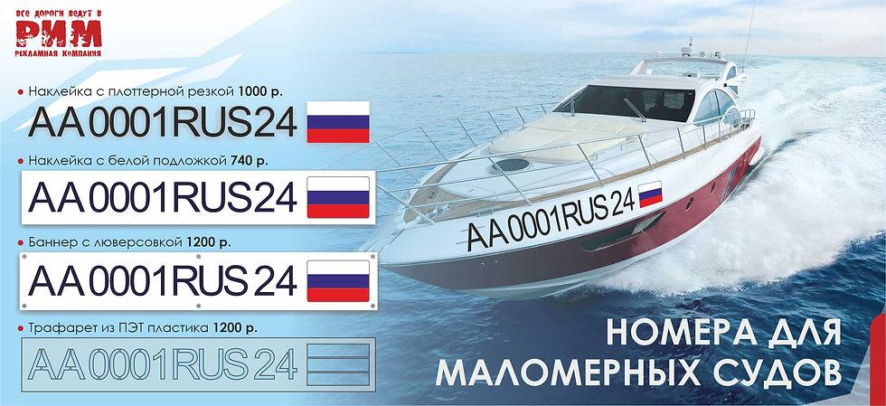 номера на лодку.jpg
