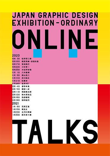 ord_talk_master 无二维码版-01.jpg