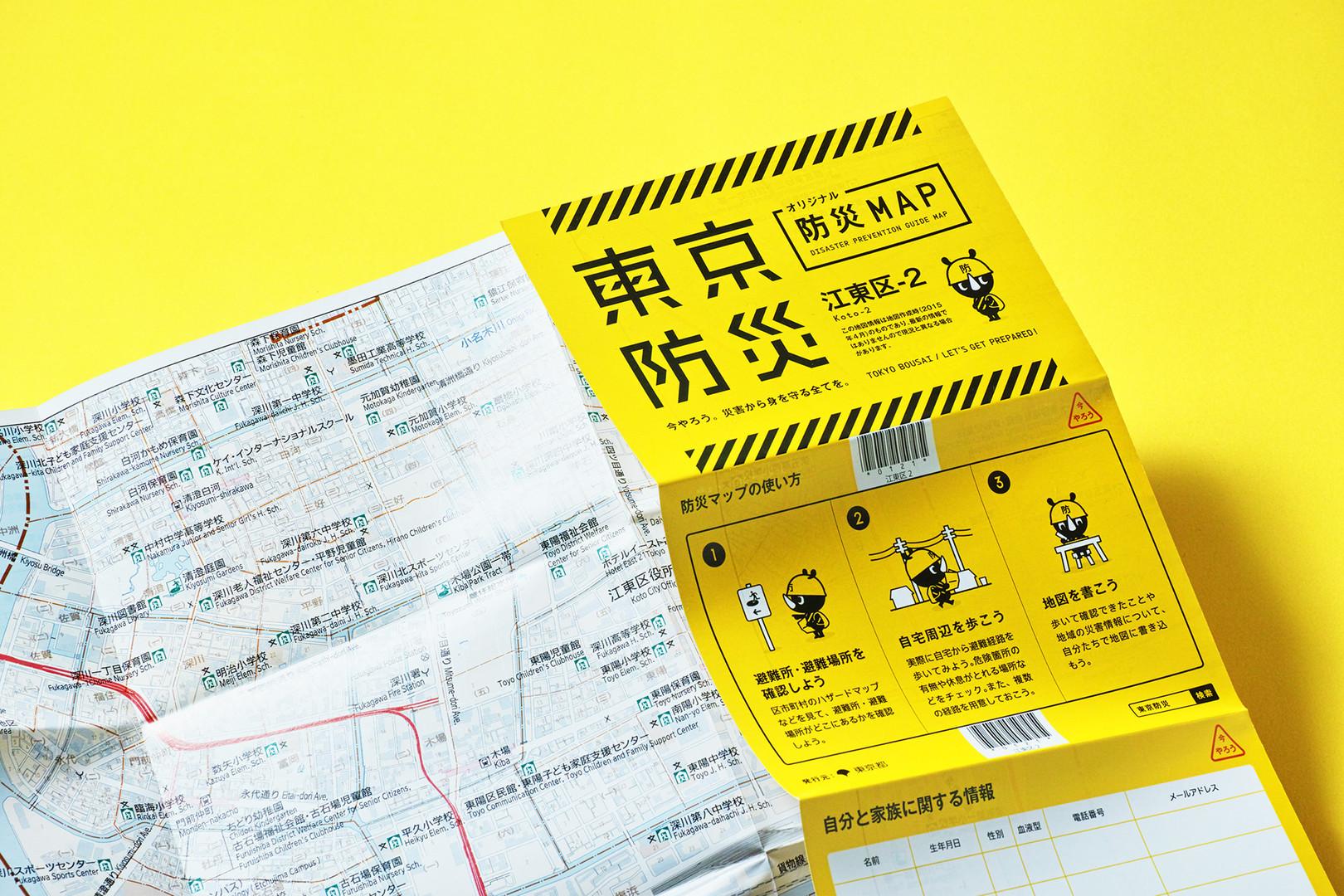 TOKYOBOUSAI8.jpg