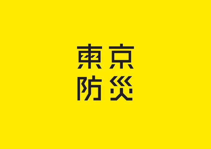 TOKYOBOUSAI1.png