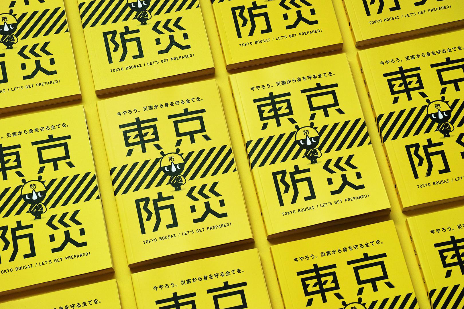 TOKYOBOUSAI2.jpg